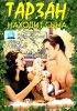 Постер «Тарзан находит сына»