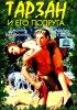 Постер «Тарзан и его подруга»