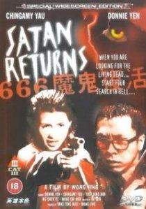 «Возвращение Сатаны»