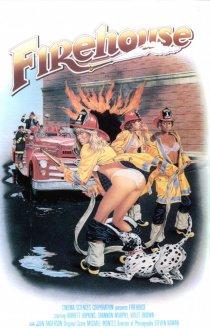 «Пожарная команда»