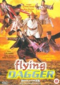 «Летающий кинжал»