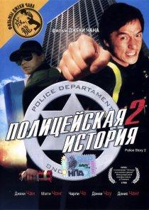 «Полицейская история2»