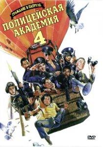 «Полицейская академия 4: Граждане в дозоре»