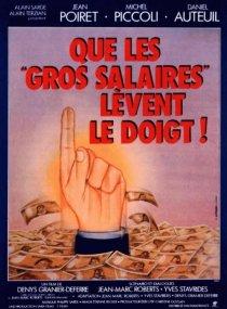 «Пусть те, у кого большая зарплата, поднимут руку!»