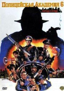«Полицейская академия 6: Город в осаде»