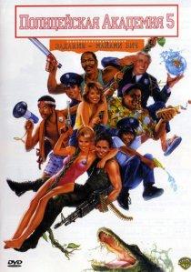 «Полицейская академия 5: Место назначения – Майами Бич»