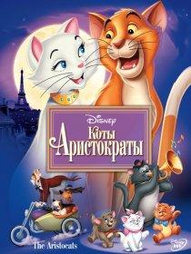«Коты-аристократы»