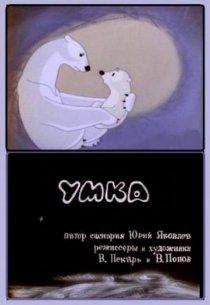 «Умка»