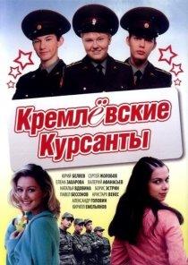 «Кремлевские курсанты»