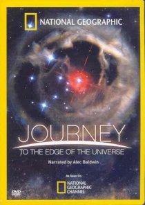 «Путешествие на край Вселенной»