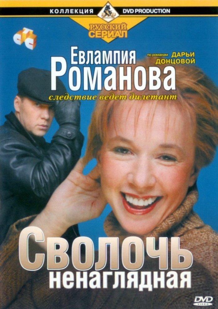 «Сериал Евлампия Романова.следствие Ведёт Дилетант» — 2006