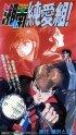 Постер «Крутой учитель Онидзука: Ранние годы»