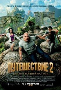 «Путешествие 2: Таинственный остров»