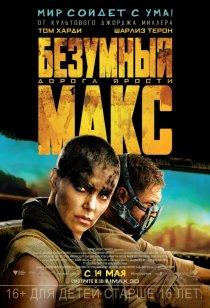 «Безумный Макс: Дорога ярости»