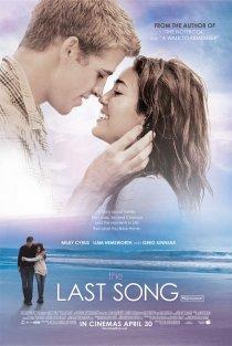 «Последняя песня»