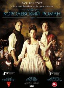 «Королевский роман»