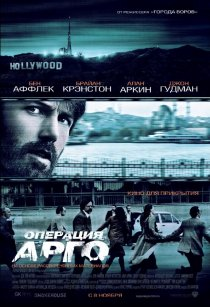 «Операция «Арго»»