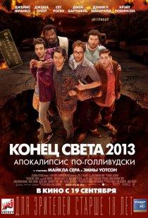 «Конец света 2013: Апокалипсис по-голливудски»