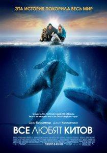 «Все любят китов»