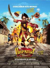«Пираты! Банда неудачников»