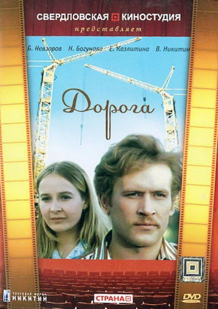 horoshiy-film-v-dorogu