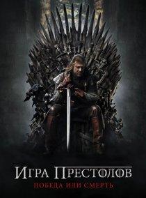 «Игра престолов»