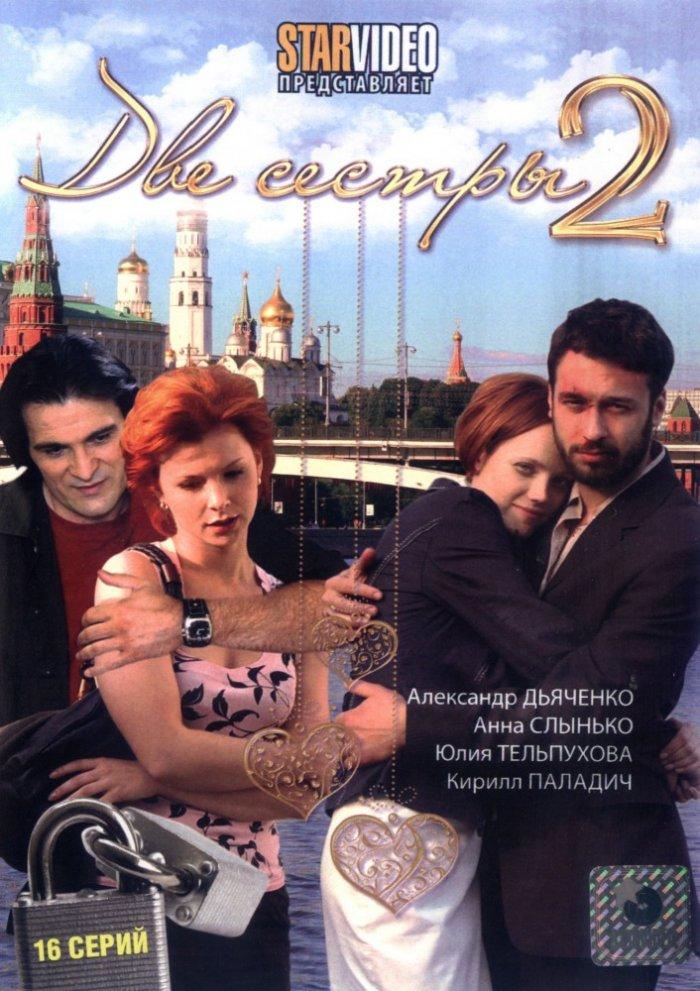 «Ольга Седьмая Серия Смотреть Онлайн» — 2011