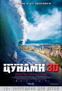 «Цунами 3D»