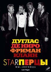 «Starперцы»