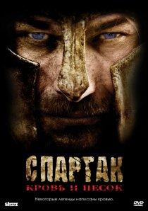 «Спартак: Кровь и песок»