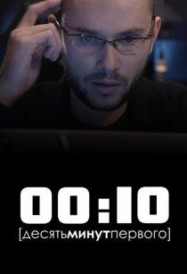 «00:10»