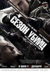 «Сезон убийц»