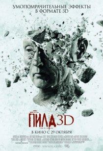 «Пила 3D»