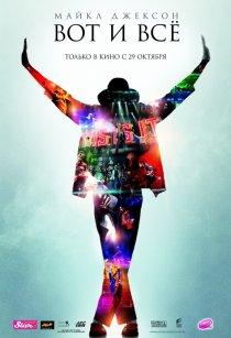 «Майкл Джексон: Вот и всё»
