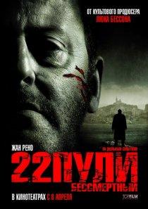 «22 пули: Бессмертный»