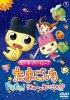 Постер «Eiga de tôjô! Tamagotchi dokidoki! Uchû no maigotchi?!»
