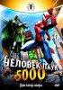 Постер «Человек-паук 5000»