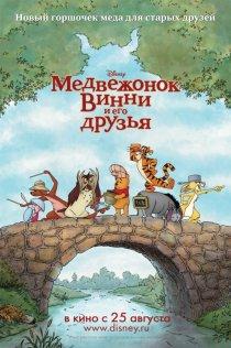 «Медвежонок Винни и его друзья»