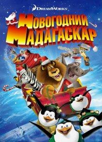 «Рождественский Мадагаскар»