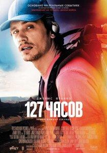 «127 часов»