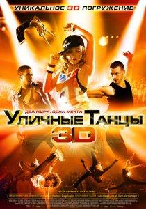 «Уличные танцы 3D»