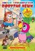 Постер «Новые приключения попугая Кеши»