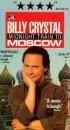 Постер «Ночной поезд в Москву»