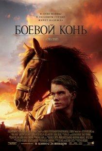 «Боевой конь»