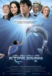 «История дельфина»