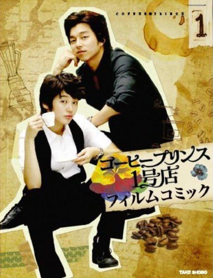 Фильм «Первое Кафе «Принц»» — 2007