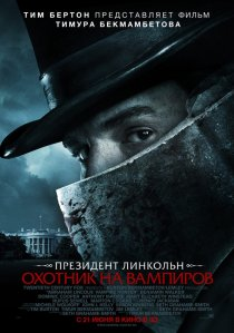 «Президент Линкольн: Охотник на вампиров»