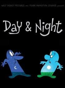 «День и ночь»
