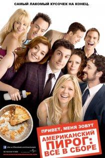 «Американский пирог: Все в сборе»
