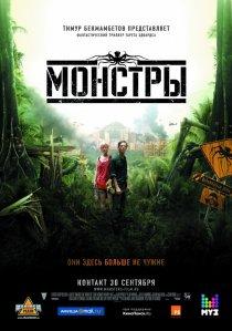 «Монстры»